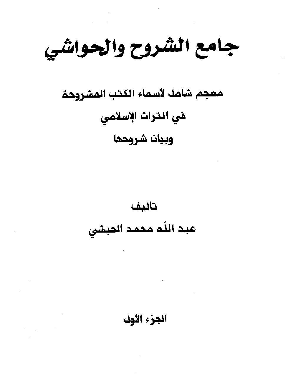 Jami' al-Shuruh