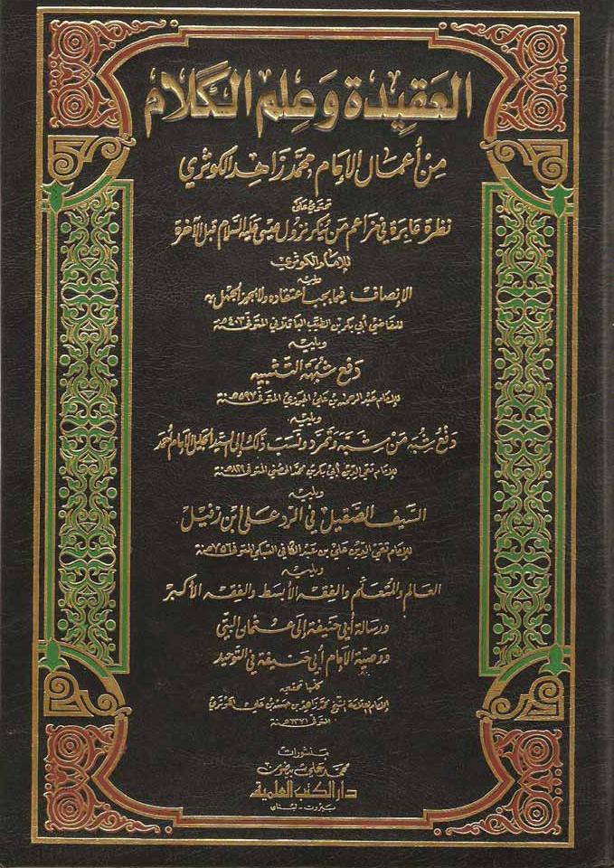 Aqidah Kawthari