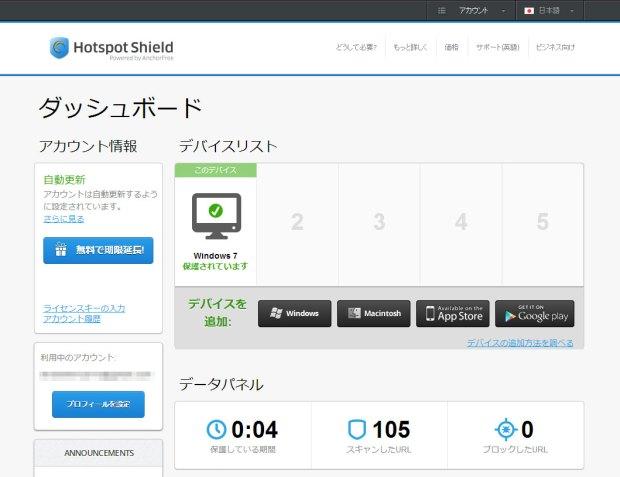 vpn_hotspot_shield06