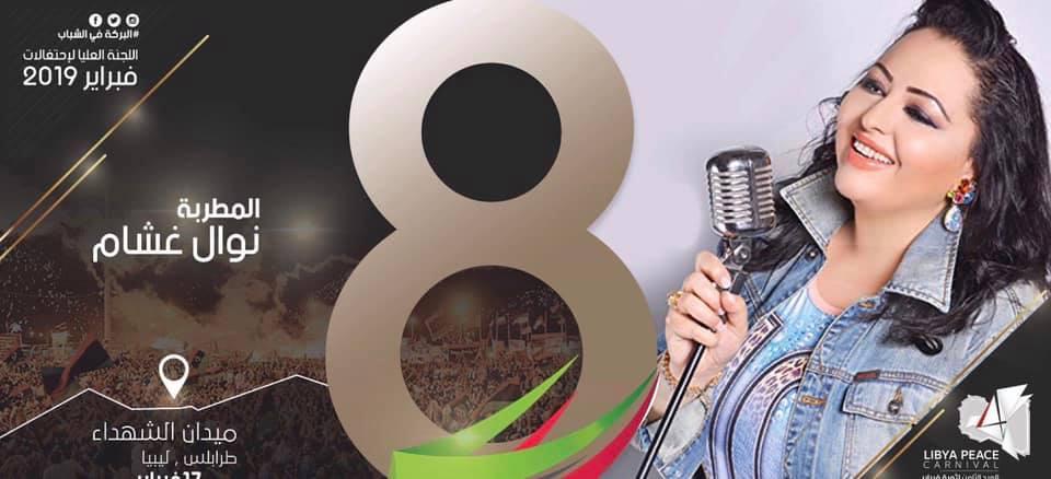نوال غشام تغني في ليبيا
