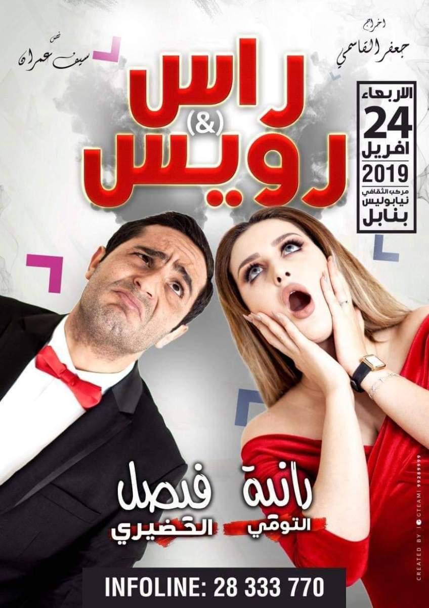 فيصل الحضيري يتزوج رانيا التومي