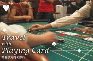 【帶著撲克牌去旅行】vol.15 相信心想事成的百家樂玩家