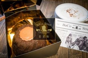 無負評的巧克力蛋糕 貝克街 謎-巧克力蛋糕 沒有人不想要多吃一塊