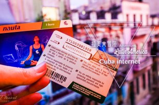 古巴上網 教戰手則 網卡購買地點價格 上網熱點