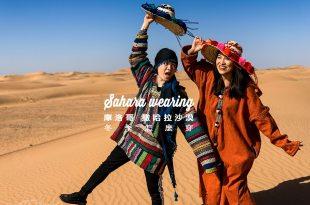 摩洛哥 撒哈拉沙漠 冬季衣服穿搭