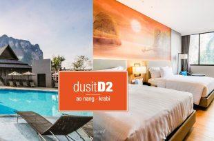 泰國喀比Karbi甲米 奧南海灘 住宿推薦 dusitD2 Ao Nang Krabi 全新開幕