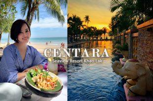 泰國考拉私人沙灘度假村CENTARA seaview resort 情侶/朋友/親子住宿推薦