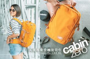 輕旅行必備 Cabin Zero英國專業登機後背包 Classic Pro