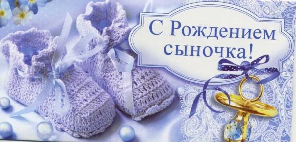 Поздравления с рождением сына: трогательные и красивые ...