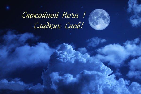 Красивые пожелания спокойной ночи любимому мужчине: в ...