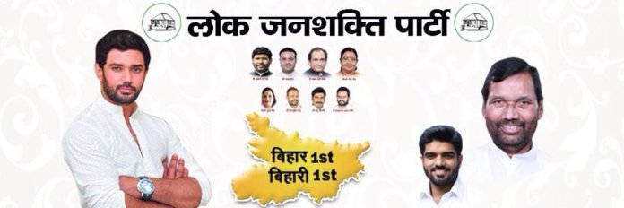बिहार में अकेले चुनाव लड़ेगी लोजपा - चिराग पासवान