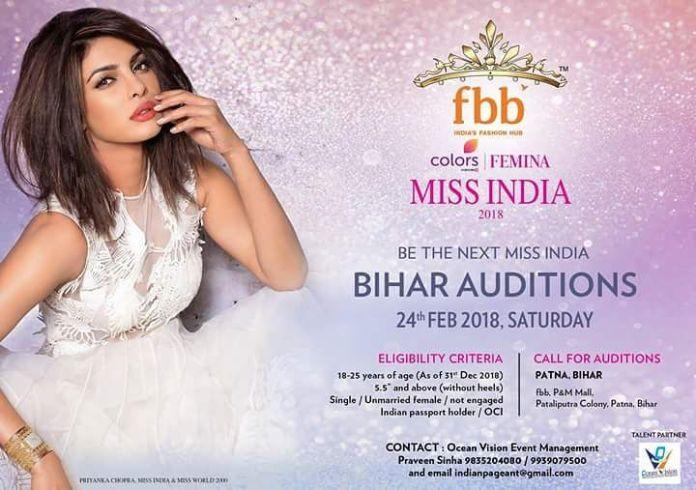 भाग लीजिये मिस इंडिया के पटना ऑडिशन में