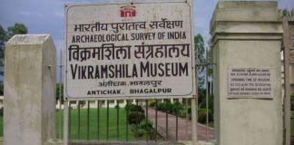 vikramshila museum