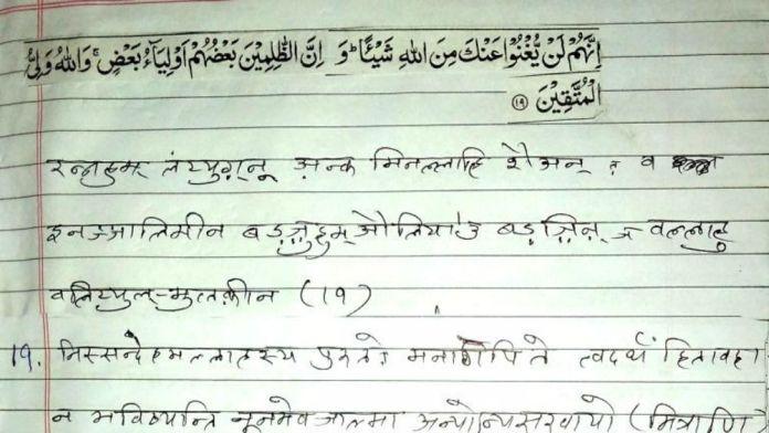 Manuscript-of-translation-of-Rampriya-Sharma-1
