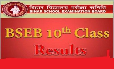 बिहार बोर्ड कक्षा 10 परिणाम 2018: बीएसईबी बिहार मैट्रिक के परिणाम 2018  तारीख और समय देखें