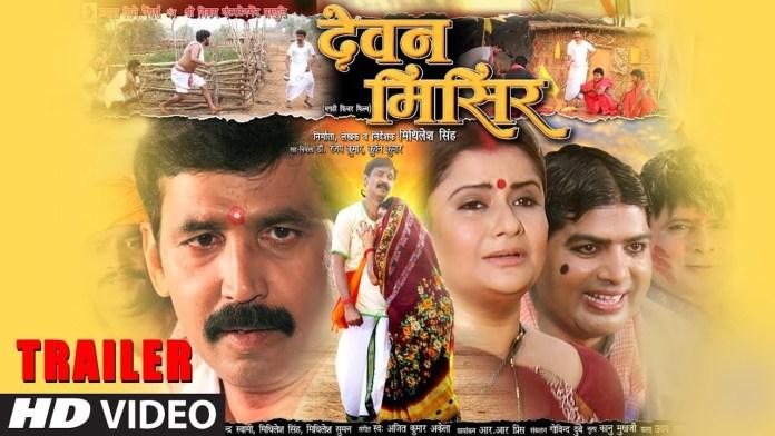 बिहार में भोजपुरी भाषा और मैथिलि भाषा की फिल्मों की सफलता के बाद पहली मगही फिल्म 'देवन मिसिर' 6 जुलाई से सिनेमाघरों में