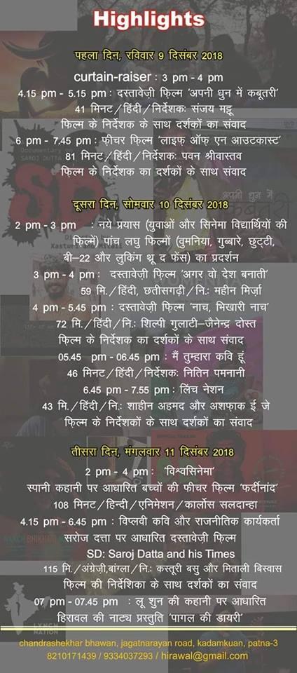 कालिदास रंगालय में दसवें पटना फिल्म फेस्टिवल का आयोजन