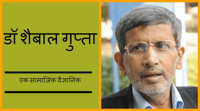 biography of dr.shaibal gupta