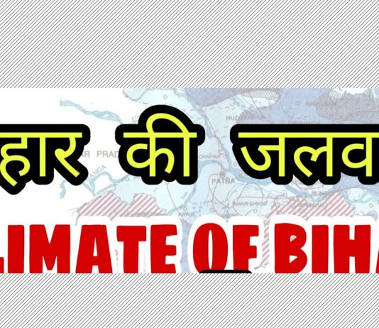What type of climate does Bihar have?