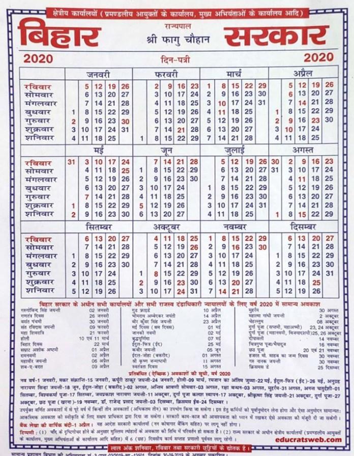 Bihar Government Calender 2020