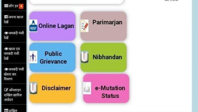 बिहार जमीन लगान रसीद ऑनलाइन कैसे निकालें   Bhulagan Bihar |