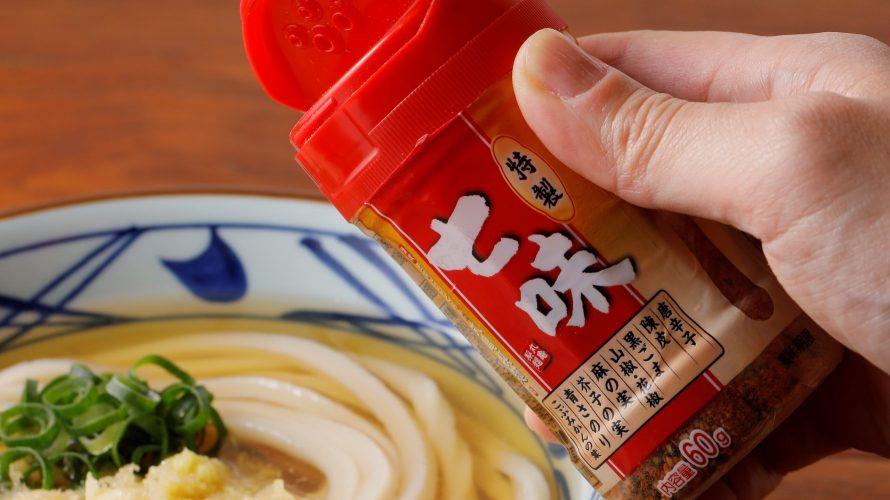 丸亀製麺の七味が美味い! 購入できないので自分で作りました。