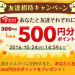【期間限定】今だけメルカリの招待ポイントが500円にアップ!