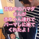 育休中のハマダさんが赤ちゃん連れてパーマしに来てくれたよ!