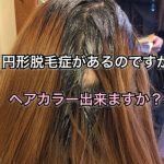 円形脱毛症があるのですが美容室でヘアカラー出来ますか?《大阪千林守口》
