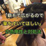 「くせ毛で広がるので髪の量をすいてほしい」の危険性と対処法《大阪美容室》