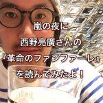 嵐の夜に『革命のファンファーレ』西野亮廣を読んでみたよ!