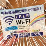 千林商店街にFREE Wi-Fiが設置されたよ♪店内で繋がるか試してみた!