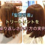 髪質改善トリートメントを繰り返しされた方の実例