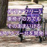 《バリアフリー》車椅子の方でもそのままいけるシャンプー台を開発!