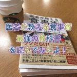 『医者が教える食事術 最強の教科書』を読んでみた!