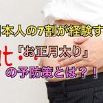 日本人の7割が経験する「お正月太り」の予防策とは