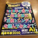 2018年の流行を知るために『日経トレンディ』を読んでみたよ!