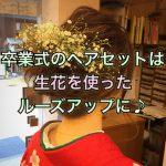 卒業式のヘアセットは生花を使ったルーズアップに♪《大阪千林守口》
