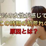 75%の女性が感じてるこの時期の肌荒れの原因とは?