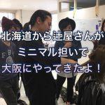 北海道から辻屋さんがミニマル担いで大阪にやってきたよ!