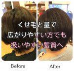 くせ毛と量で広がりやすい方でも扱いやすい髪質へ《大阪千林守口》