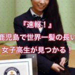 『速報!』鹿児島で世界一髪の長い女子高生が見つかる!