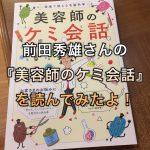 『美容師のケミ会話』前田秀雄(のりこ美容室)著を読んでみたよ!