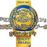 なんと!『モンドセレクション』を受賞したシャンプーが発売されている!