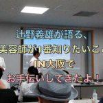 辻野義雄が語る、今美容師が1番知りたいこと!IN大阪でお手伝いしてきたよ!