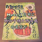 今月のMeets(ミーツ)7月号にあの千林と西中島の名店が!