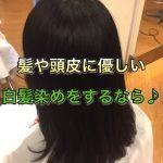 髪や頭皮に本当に優しい白髪染めをするなら《大阪守口美容室》