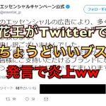 花王がTwitterで「ちょうどいいブス」発言で炎上ww
