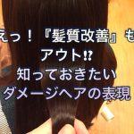 えっ!『髪質改善』もアウト!?知っておきたいダメージヘアの表現