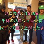 ハロウィン2018★千林のハロウィン仮装パレードで盛り上がったよ!
